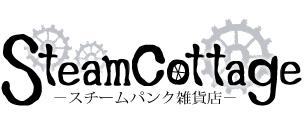 スチームパンク雑貨店 SteamCottage | ハンドメイドの作家物スチームパンクアクセサリー通販