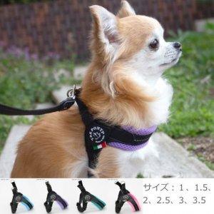 犬 ハーネス 小型犬用・中型犬用 トレ・ポンティ Fibbia Soft Mesh adjustable type Pastel (フィッビア ソフトメッシュアジャスタブルタイプパステル)