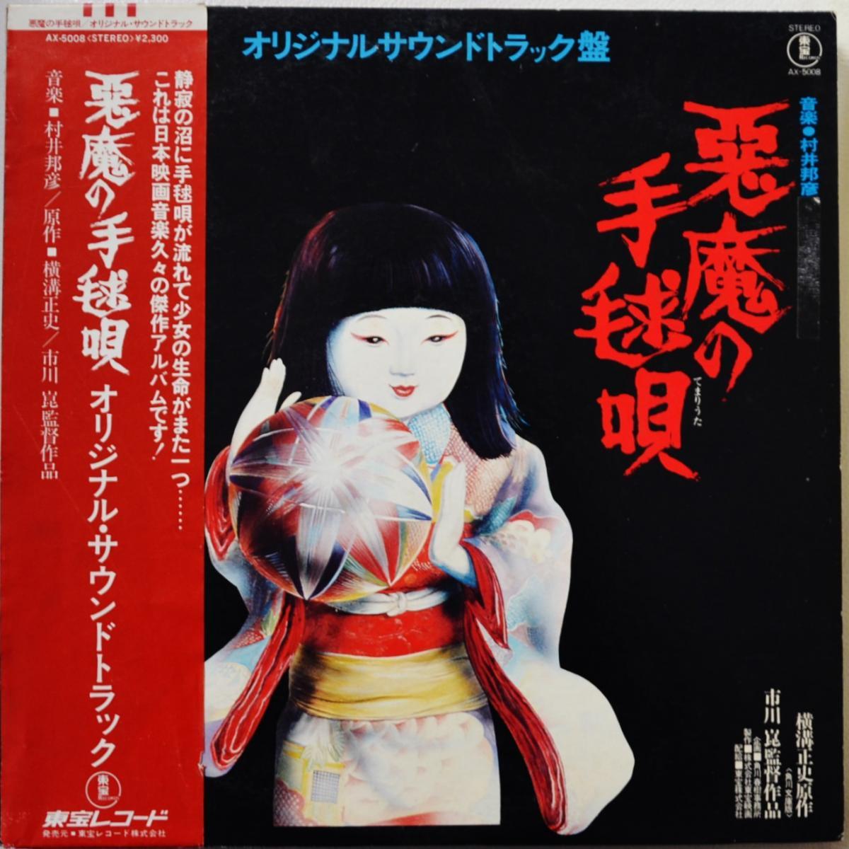 O.S.T.(村井邦彦 KUNIHIKO MURAI) / 悪魔の手毬唄 (オリジナルサウンドトラック盤) (LP)