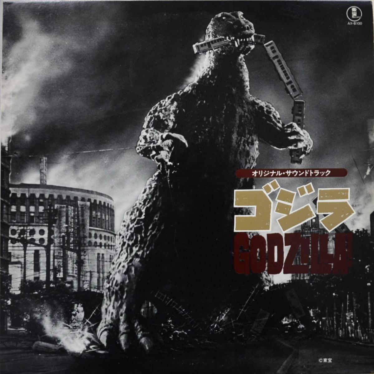 O.S.T. (伊福部 昭,佐藤勝) / ゴジラ GODZILLA! (オリジナル・サウンドトラック) (LP)