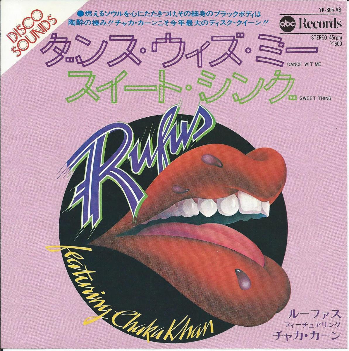 ルーファス・フィーチュアリング・チャカ・カーン RUFUS featuring CHAKA KHAN / ダンス・ウィズ・ミー DANCE WITH ME (7