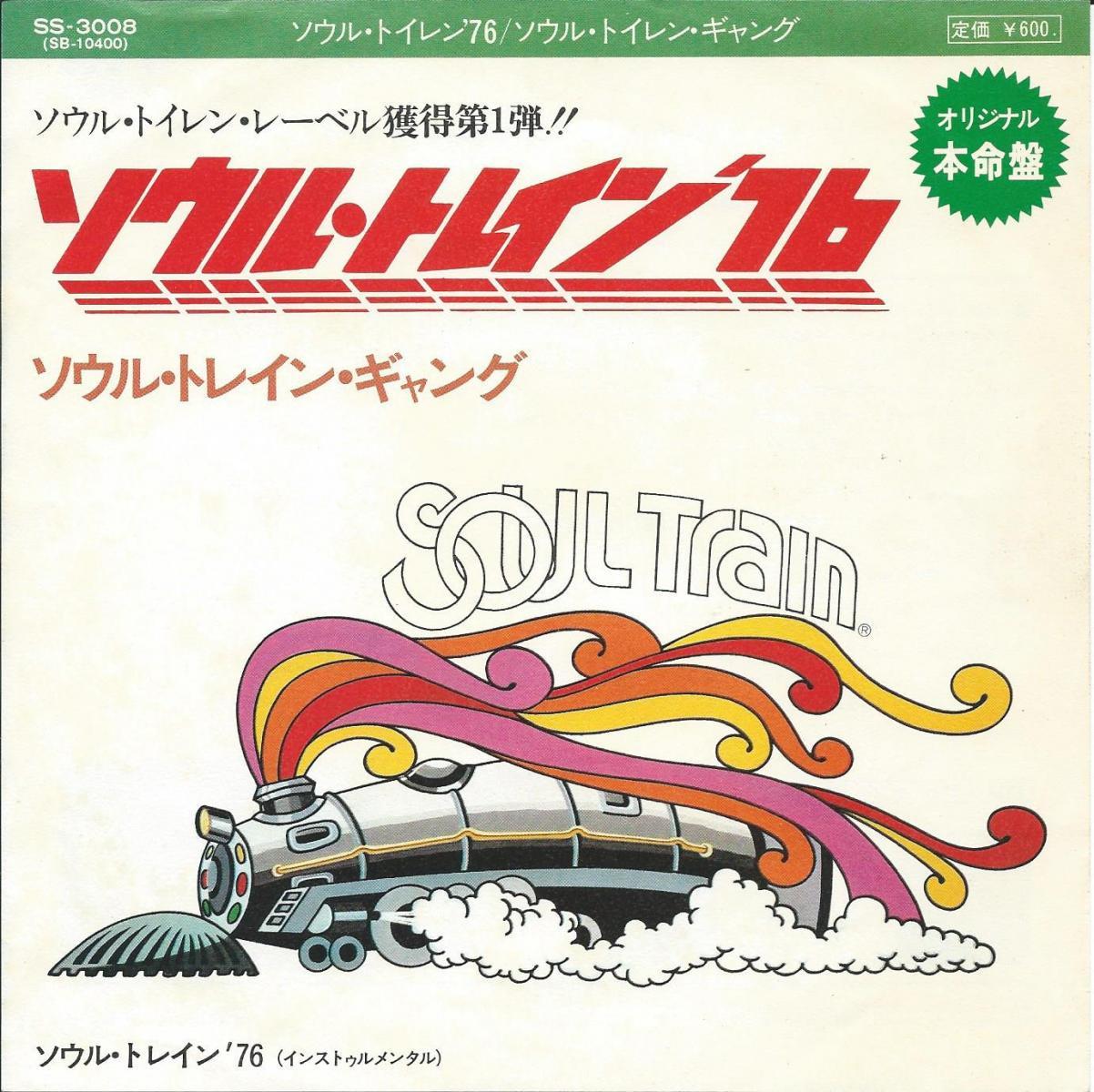 ソウル・トレイン・ギャング THE SOUL TRAIN GANG / ソウル・トレイン'76 SOUL TRAIN