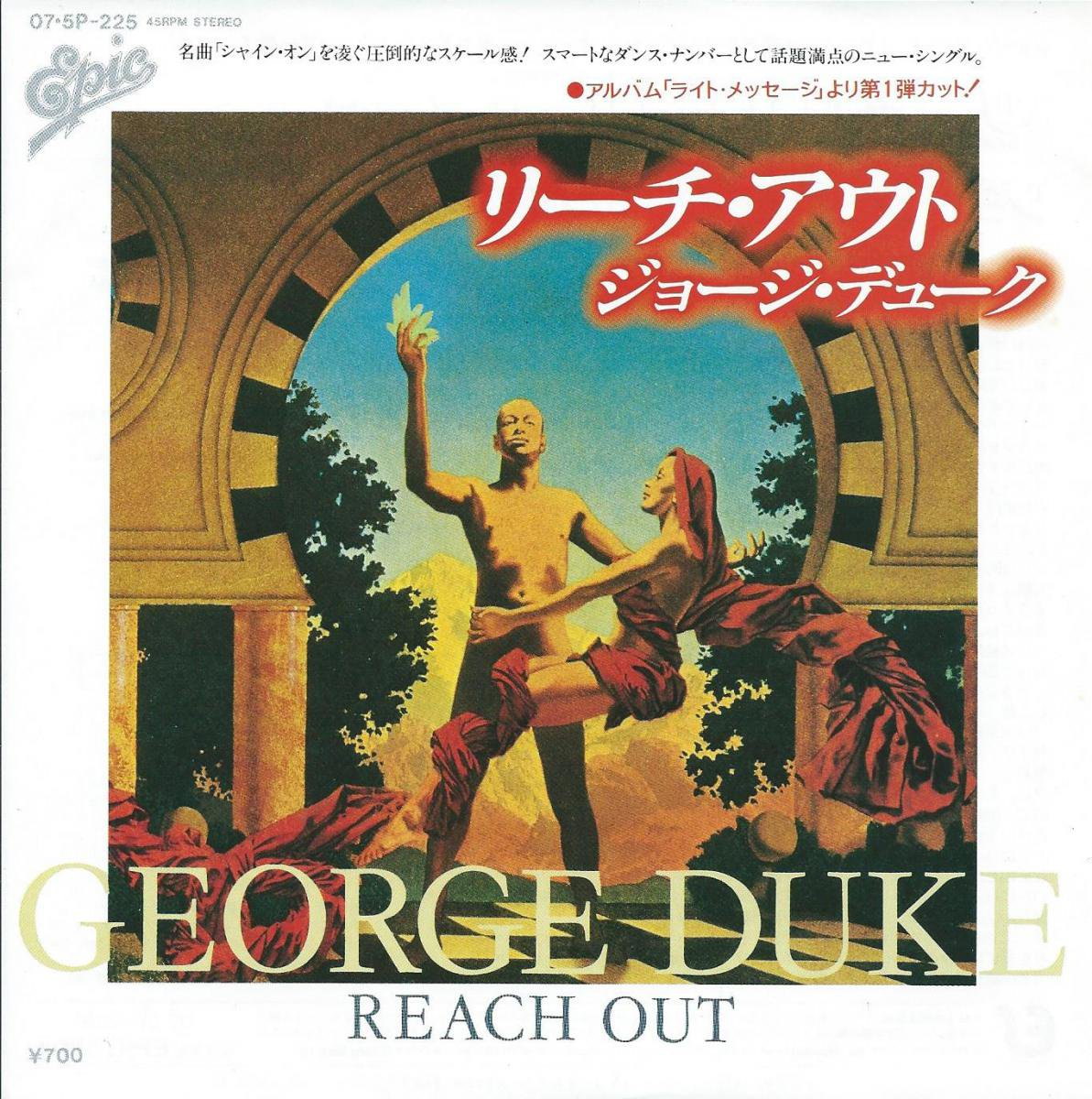 ジョージ・デューク GEORGE DUKE / リーチ・アウト REACH OUT (7