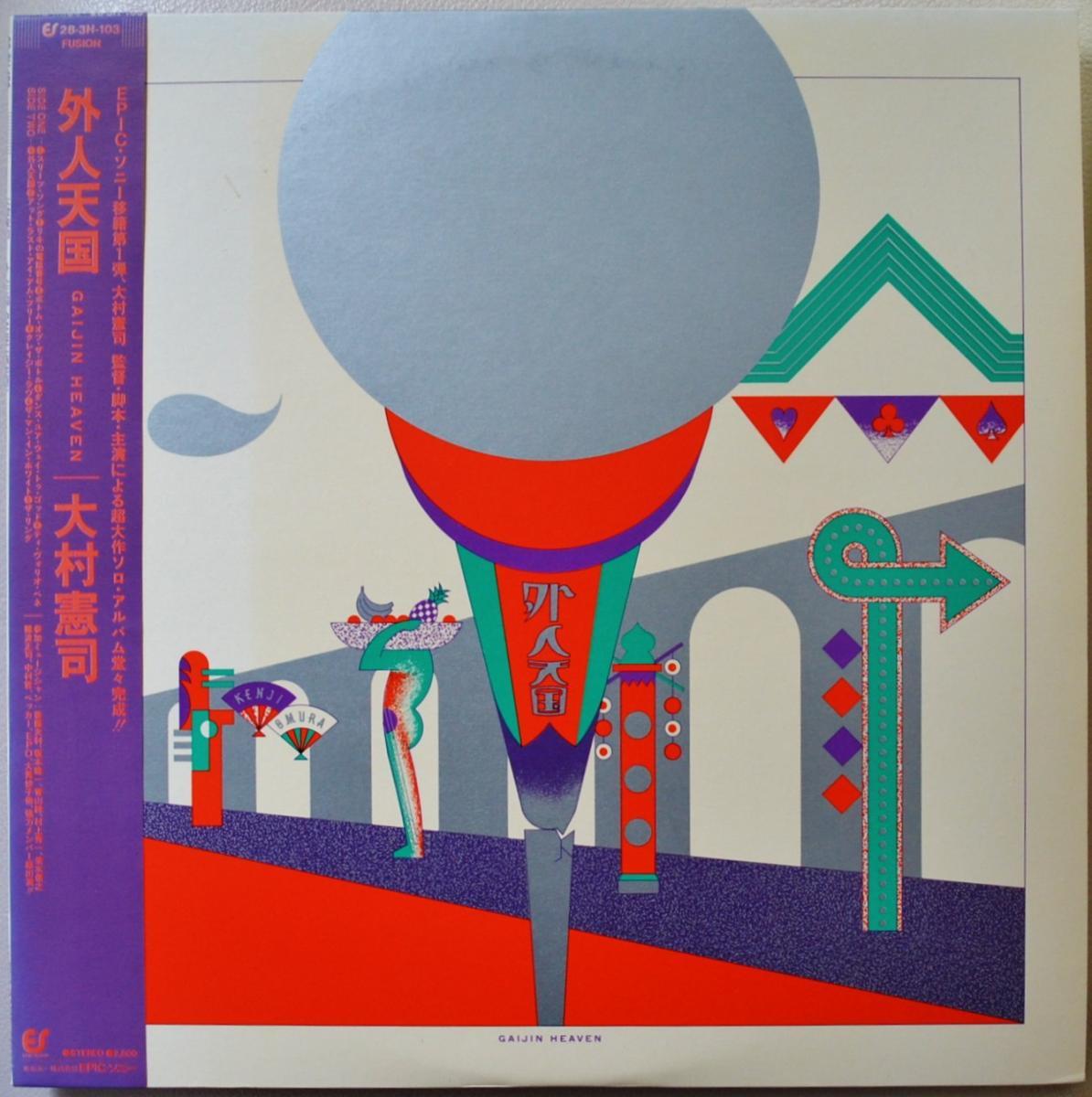 大村憲司 KENJI OMURA / 外人天国 GAIJIN HEAVEN (LP)