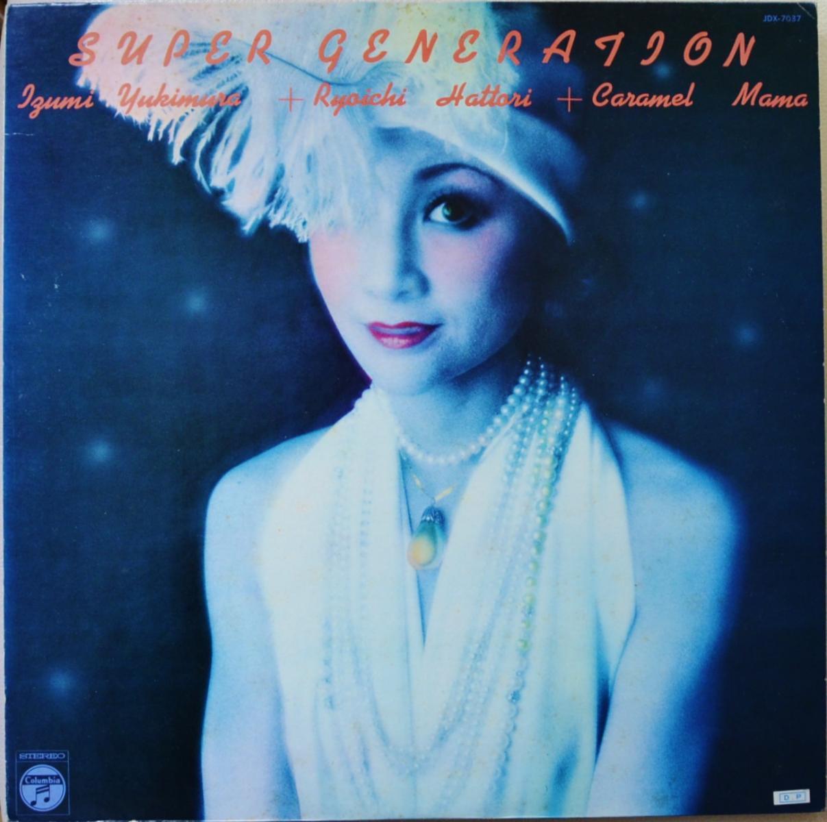 雪村いづみ IZUMI YUKIMURA+RYOICHI HATTORI+CARAMEL MAMA / スーパー・ジェネレイション SUPER GENERATION (LP)