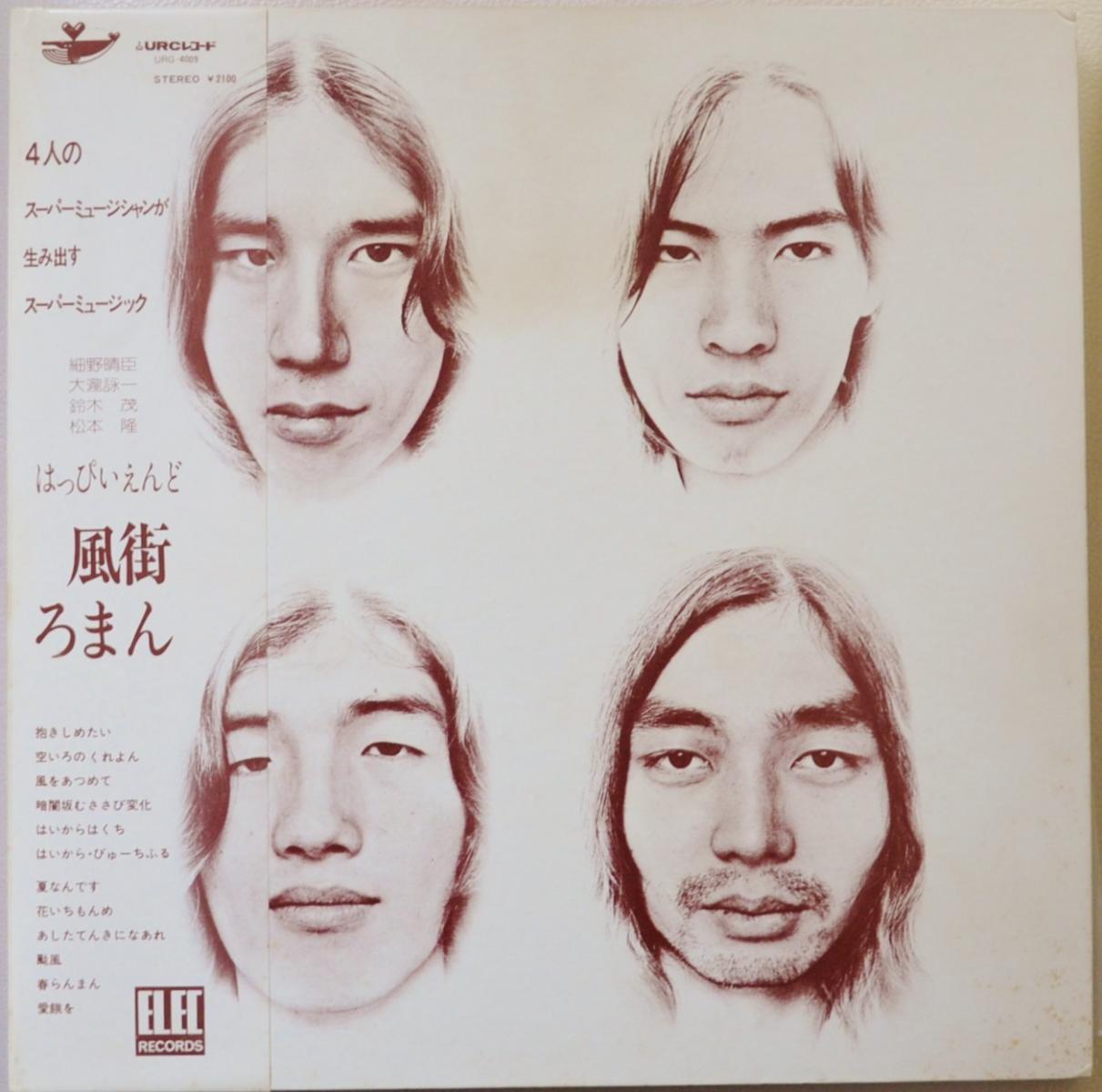 はっぴいえんど HAPPY END / 風街ろまん (LP)