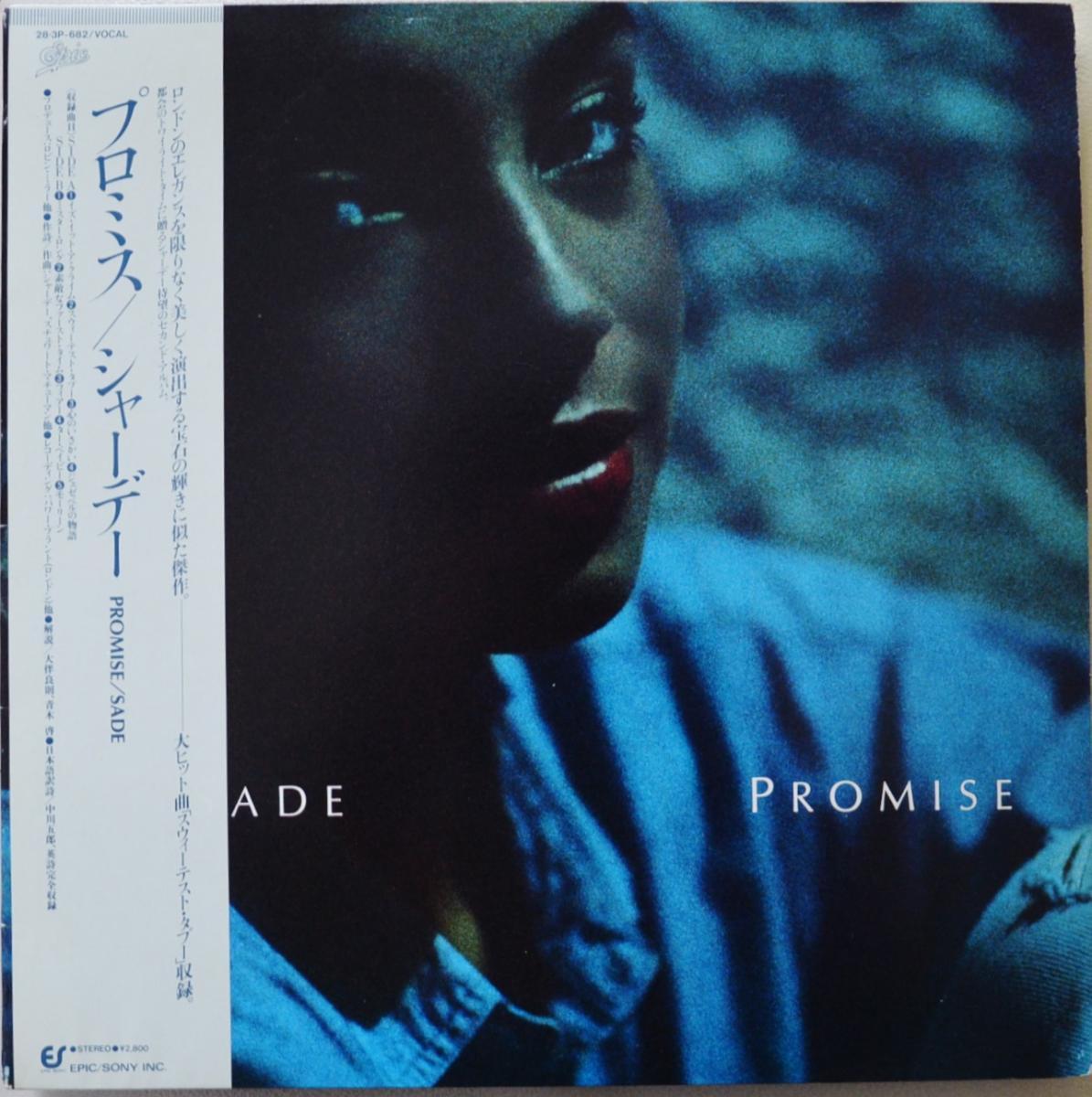 シャーデー SADE / プロミス PROMISE (LP)