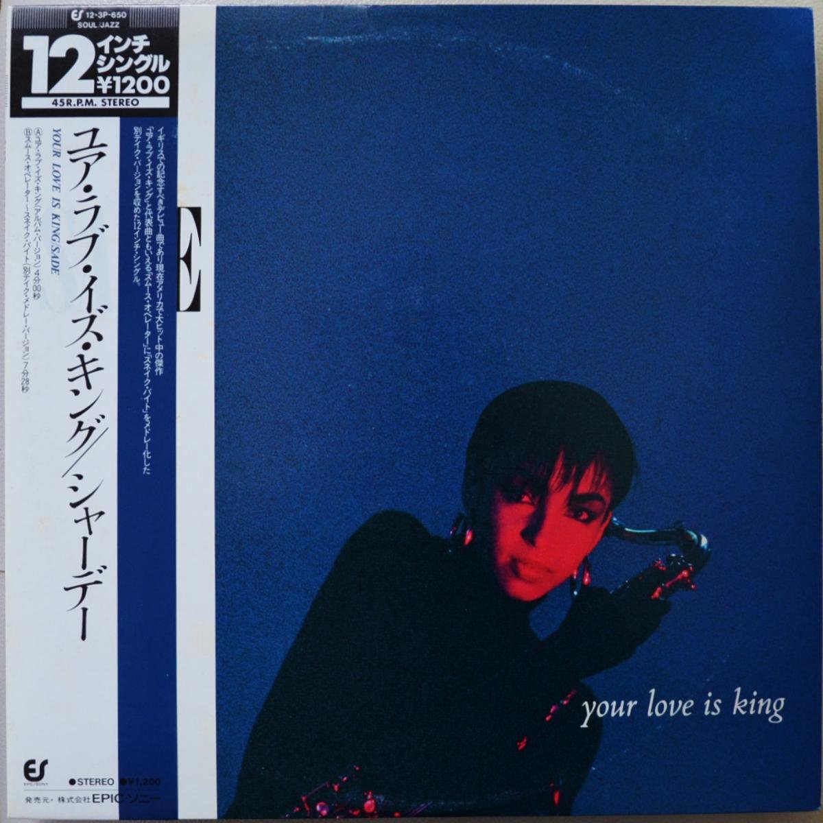シャーデー SADE / ユア・ラブ・イズ・キング YOUR LOVE IS KING (12