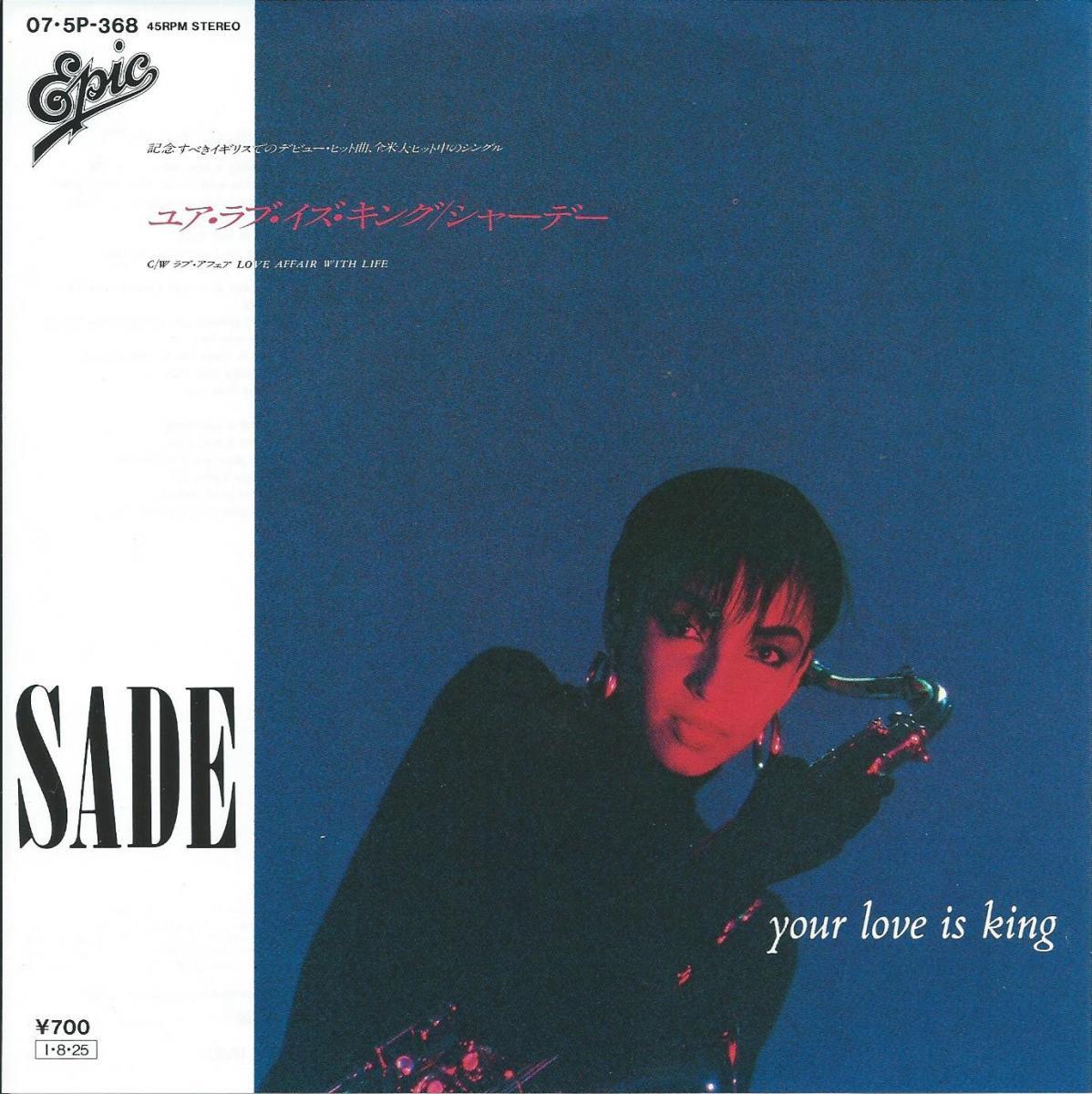シャーデー SADE / ユア・ラブ・イズ・キング YOUR LOVE IS KING (7