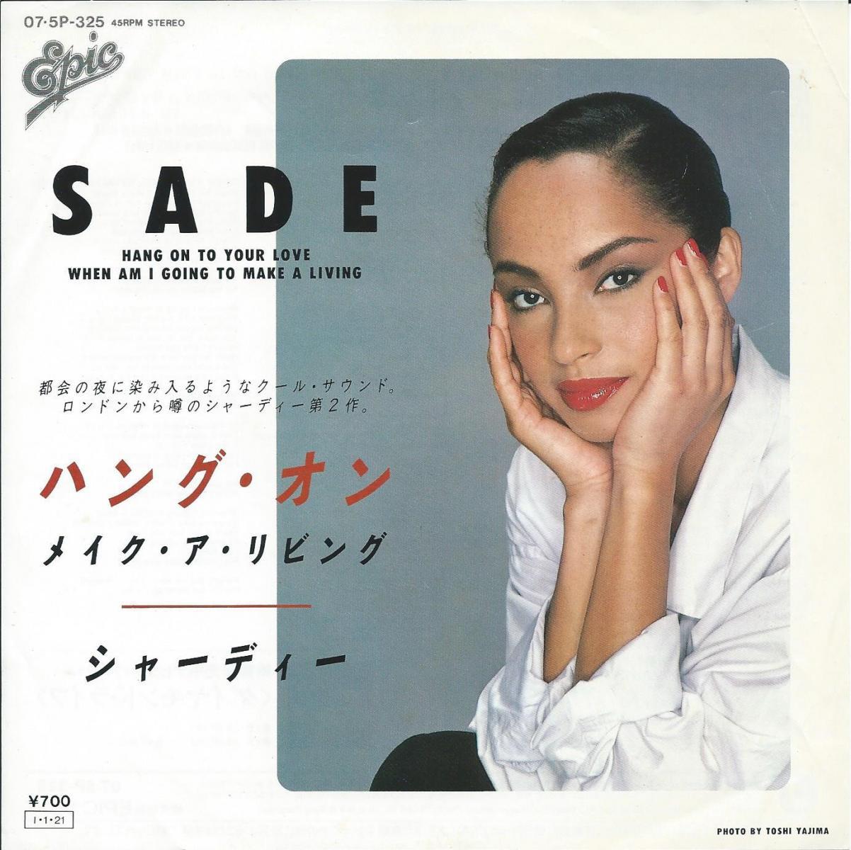 シャーデー SADE / ハング・オン HANG ON TO YOUR LOVE / メイク・ア・リビング WHEN AM I GOING TO MAKE A LIVING (7