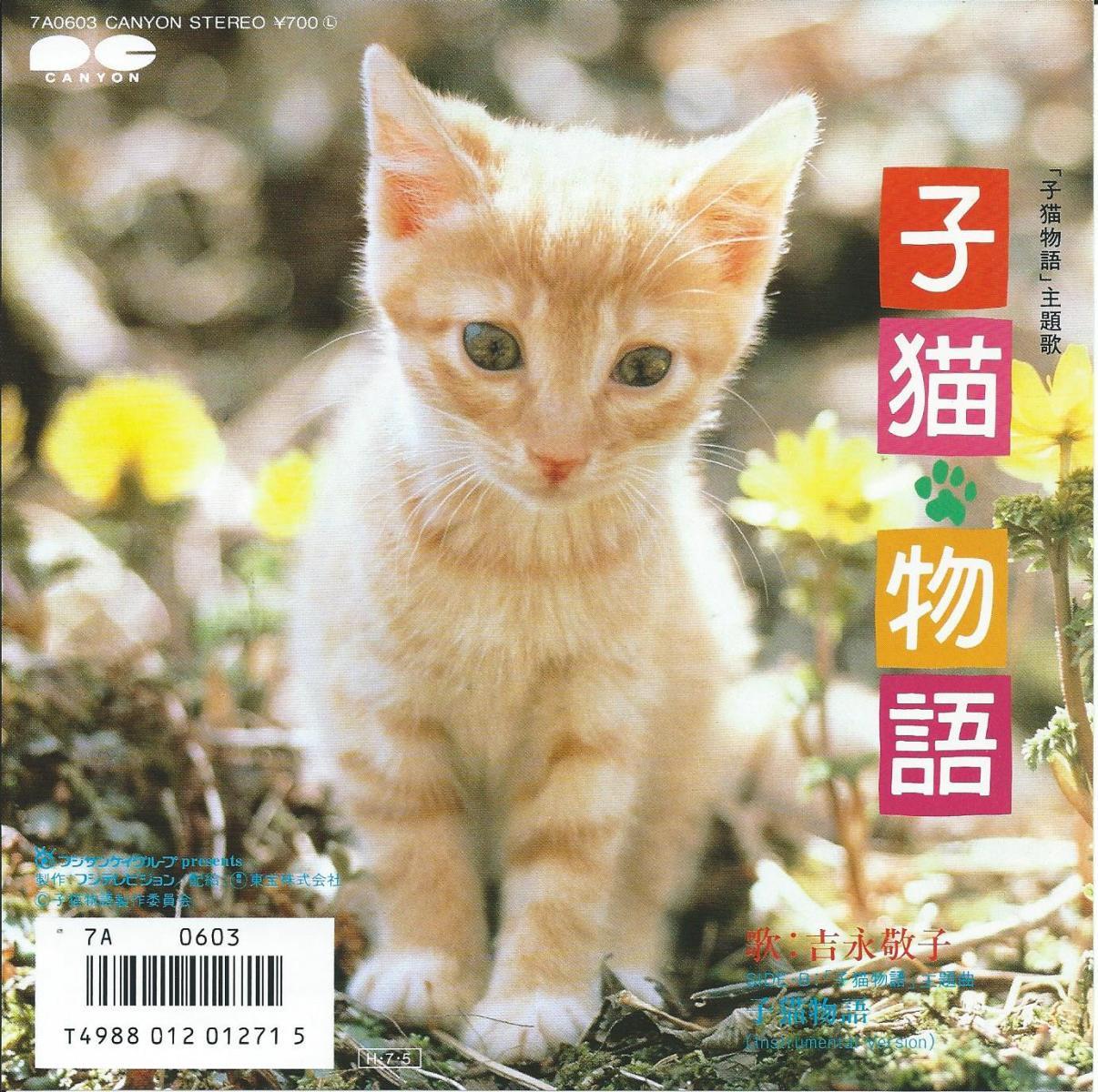 吉永敬子 (大貫妙子,坂本龍一) / 子猫物語 (7