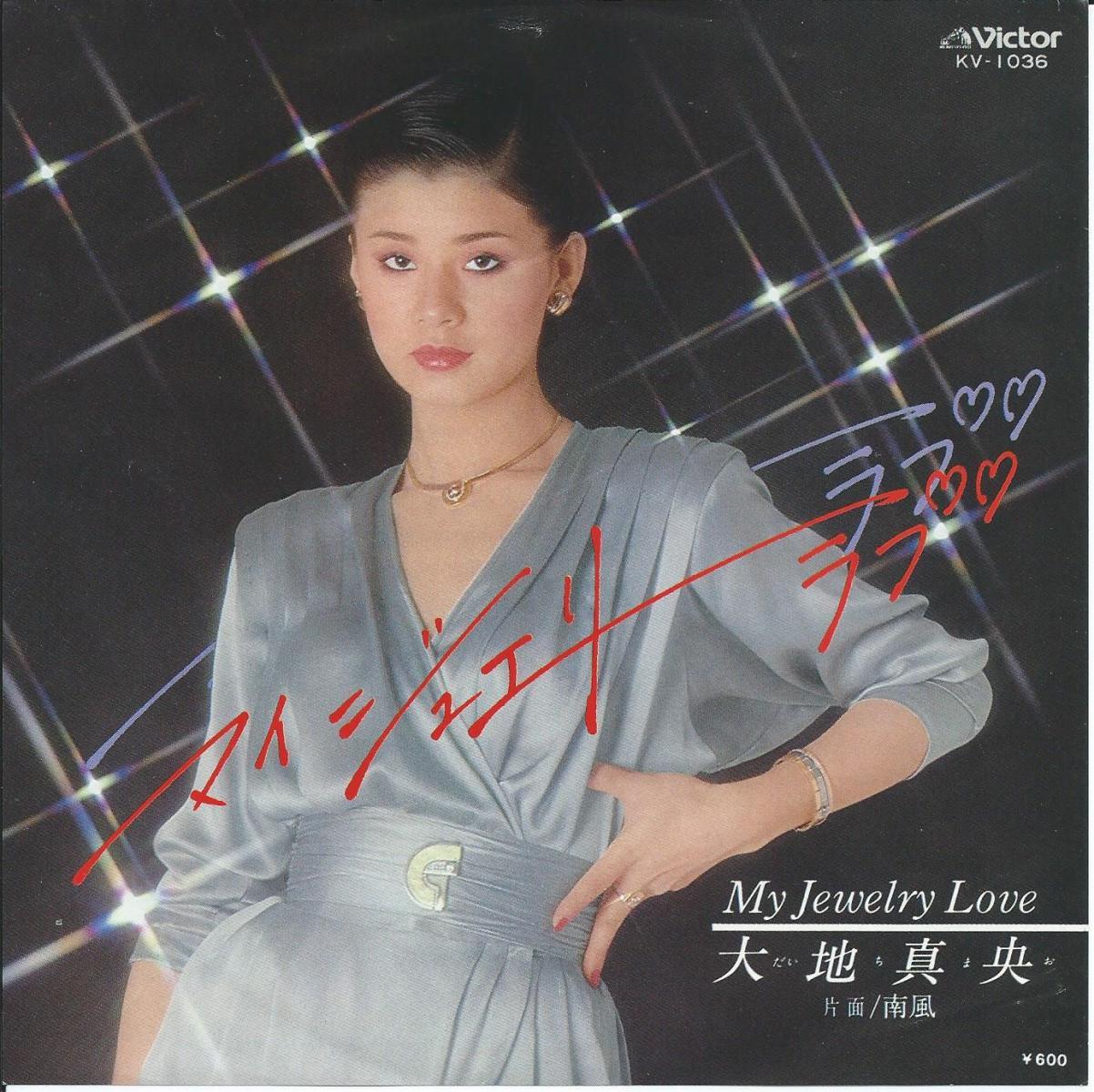 大地真央 MAO DAICHI / マイ・ジュエリー・ラブ MY JEWELRY LOVE / 南風 (7