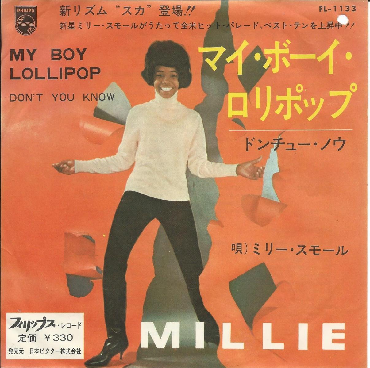 ミリー・スモール MILLIE SMALL / マイ・ボーイ・ロリポップ MY BOY LOLLIPOP / ドンチュー・ノウ DON'T YOU KNOW (7