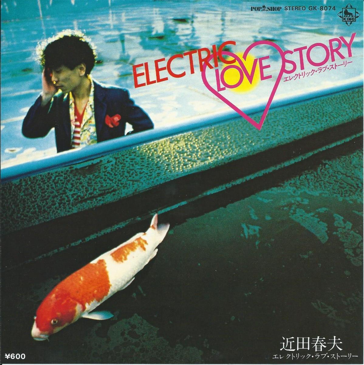 近田春夫 HARUO CHIKADA (Y.M.O.) / エレクトリック・ラブ・ストーリー ELECTRIC LOVE STORY (7