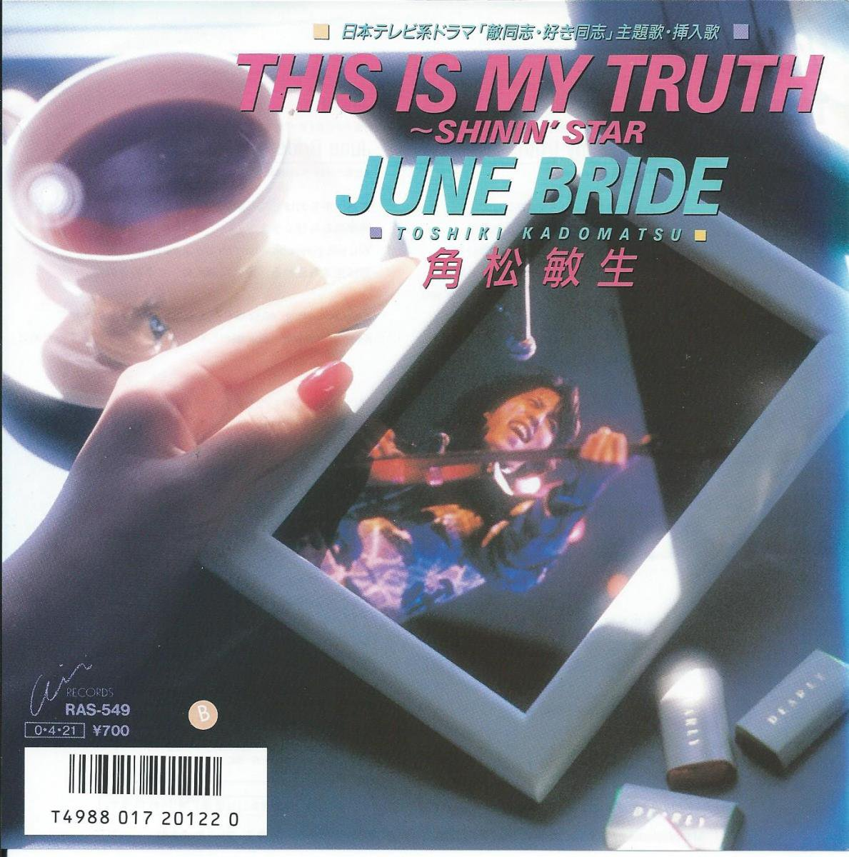 角松敏生 TOSHIKI KADOMATSU / THIS IS MY TRUTH 〜SHININ' STAR〜 / JUNE BRIDE (7