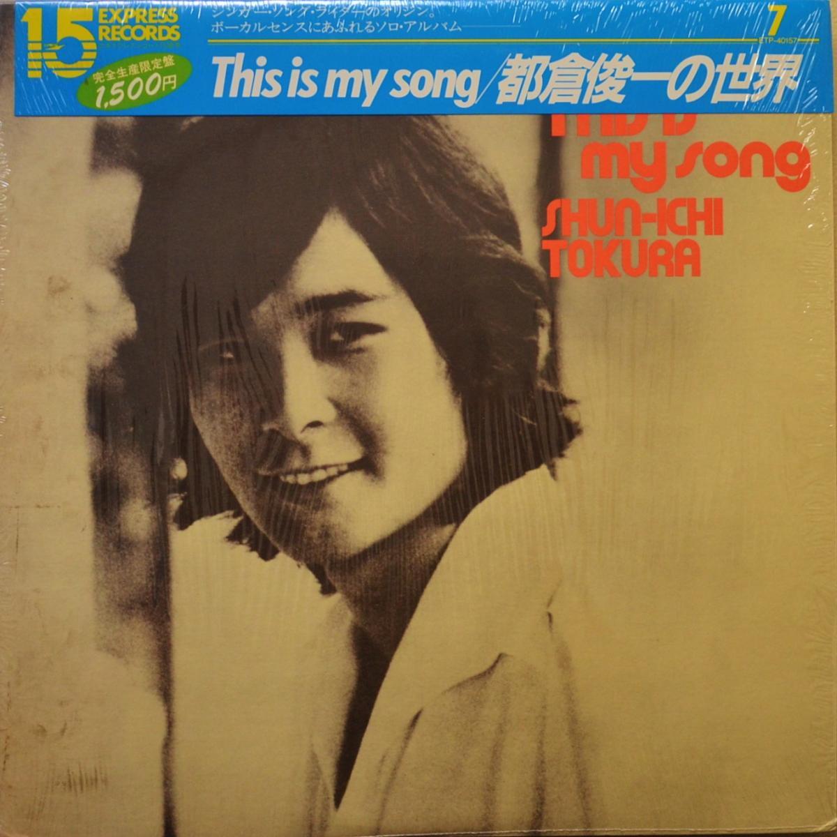 都倉俊一 SHUN-ICHI TOKURA / THIS IS MY SONG - 都倉俊一の世界 (LP)