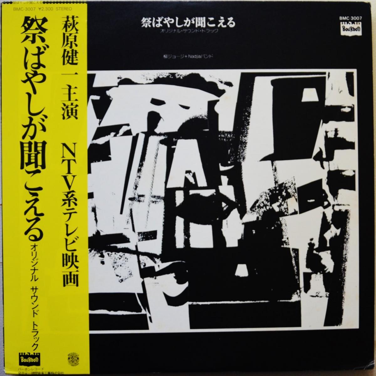 柳ジョージ & NADJAバンド / 祭ばやしが聞こえる (オリジナル・サウンド・トラック) (LP)