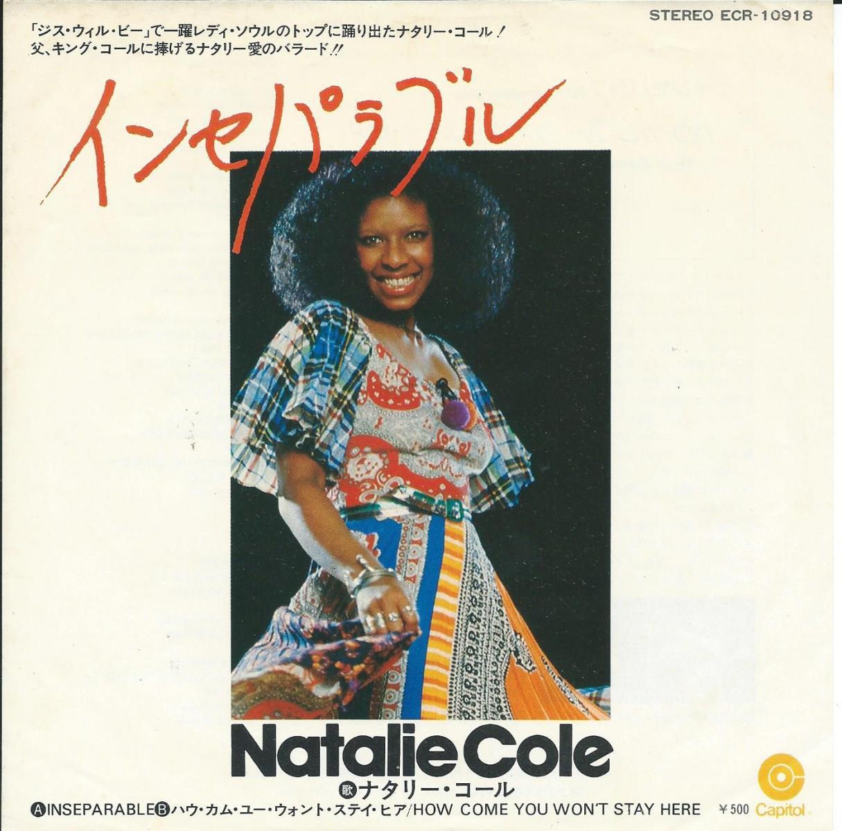 ナタリー・コール NATALIE COLE / インセパラブル INSEPARABLE / ハウ・カム・ユー・ウォント・ステイ・ヒア HOW COME YOU WON'T STAY HERE (7