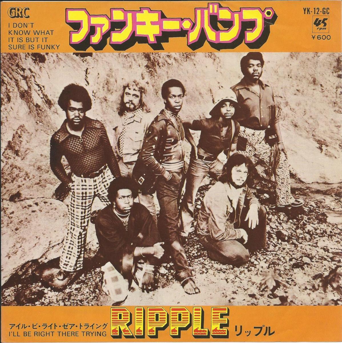 リップル RIPPLE / ファンキー・バンプ I DON'T KNOW WHAT IT IS BUT IT SURE IS FUNKY (7