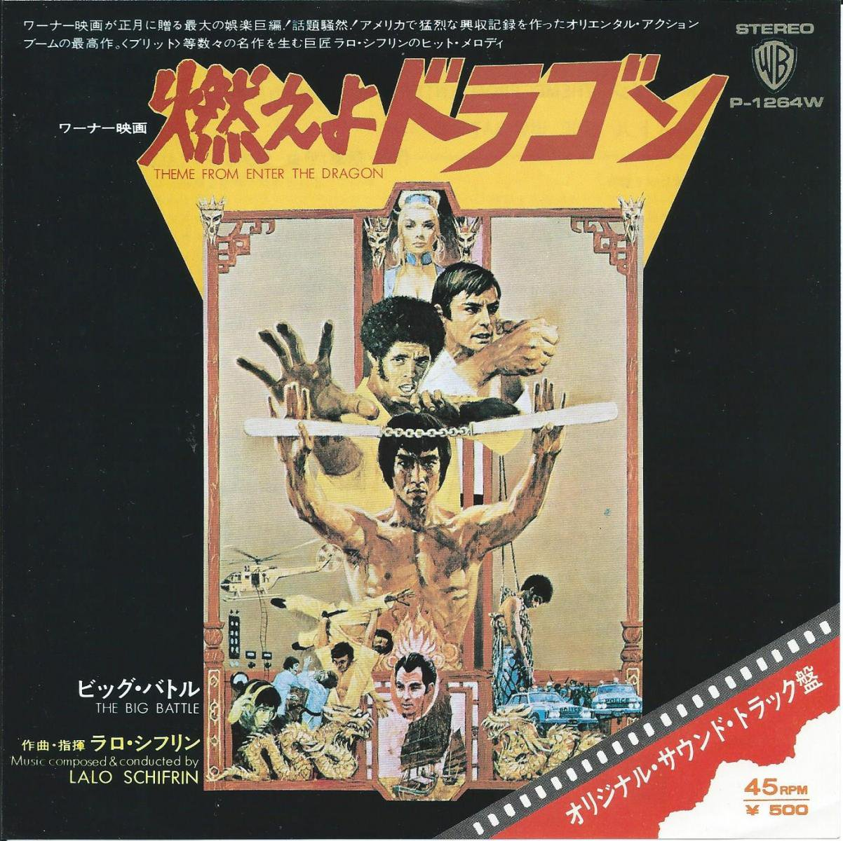 O.S.T. (LALO SCHIFRIN ラロ・シフリン) / THEME FROM ENTER THE DRAGON 燃えよドラゴン (7