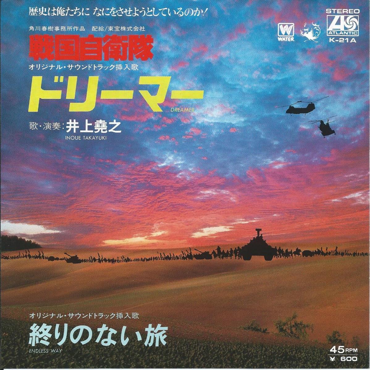 井上堯之 TAKAYUKI INOUE / ドリーマー DREAMER / 終わりのない旅 ENDLESS WAY (戦国自衛隊 オリジナル・サウンド・トラック) (7