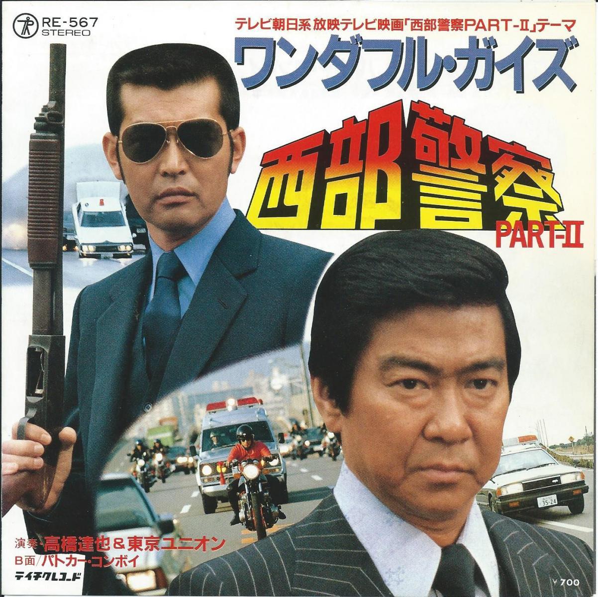 高橋達也 & 東京ユニオン / ワンダフル・ガイズ / パトカー・コンボイ (西部警察PART II) (7