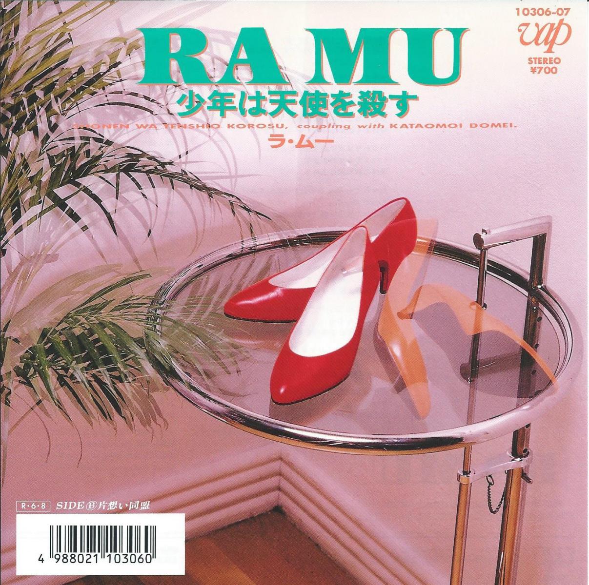 Ramuの画像 p1_24