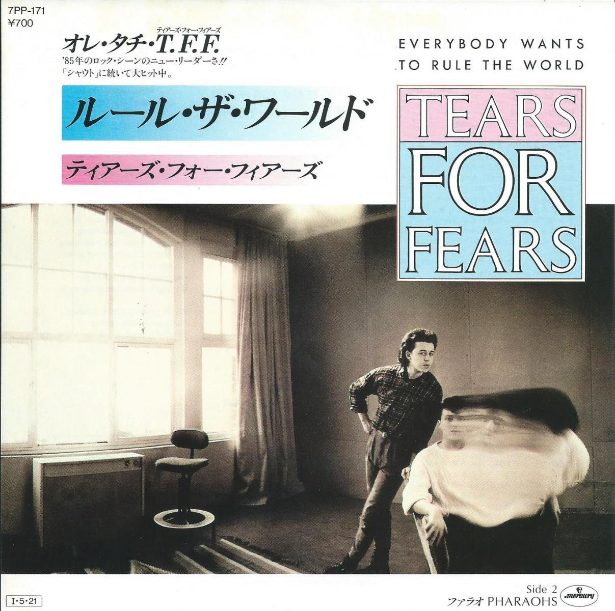 TEARS FOR FEARS ティアーズ・フォー・フィアーズ / ルール・ザ・ワールド EVERYBODY WANTS TO RULE THE WORLD  (7