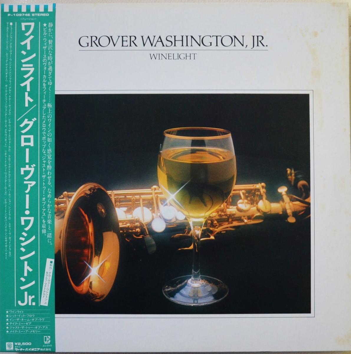 グローヴァー・ワシントン JR. GROVER WASHINGTON, JR. / ワインライト WINELIGHT (LP)
