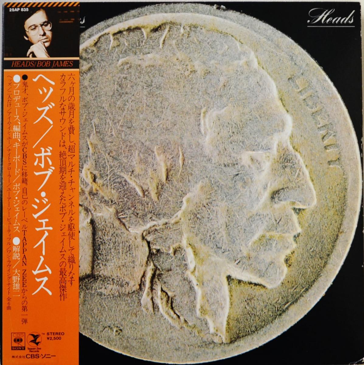 ボブ・ジェームス BOB JAMES / ヘッズ HEADS (LP)