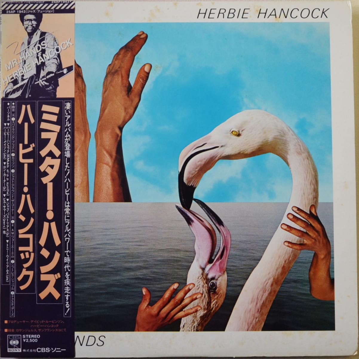 ハービー・ハンコック HERBIE HANCOCK / ミスター・ハンズ MR.HANDS (LP)