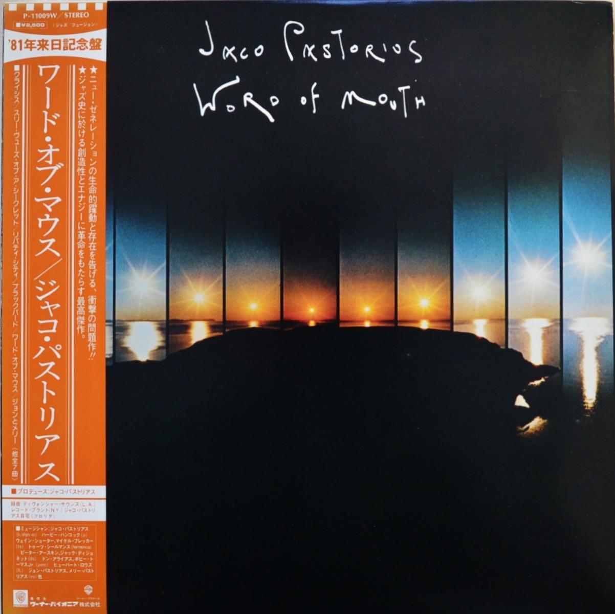 ジャコ・パストリアス JACO PASTORIUS / ワード・オブ・マウス WORD OF MOUTH (LP)