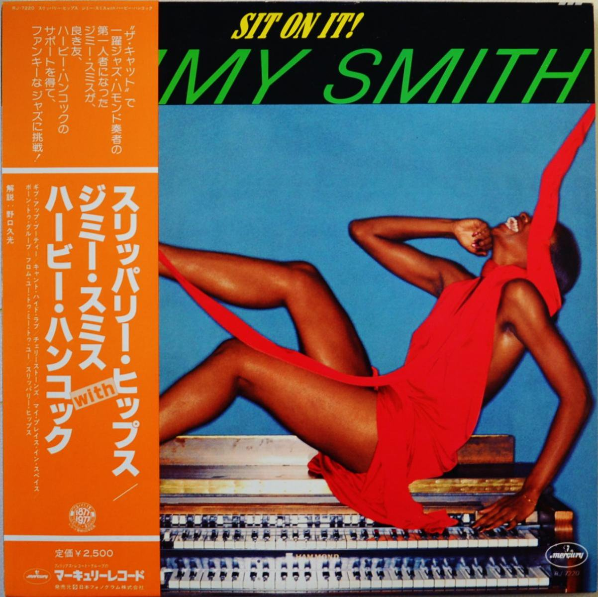 ジミー・スミス WITH ハービー・ハンコック JIMMY SMITH / スリッパリー・ヒップス SIT ON IT! (LP)