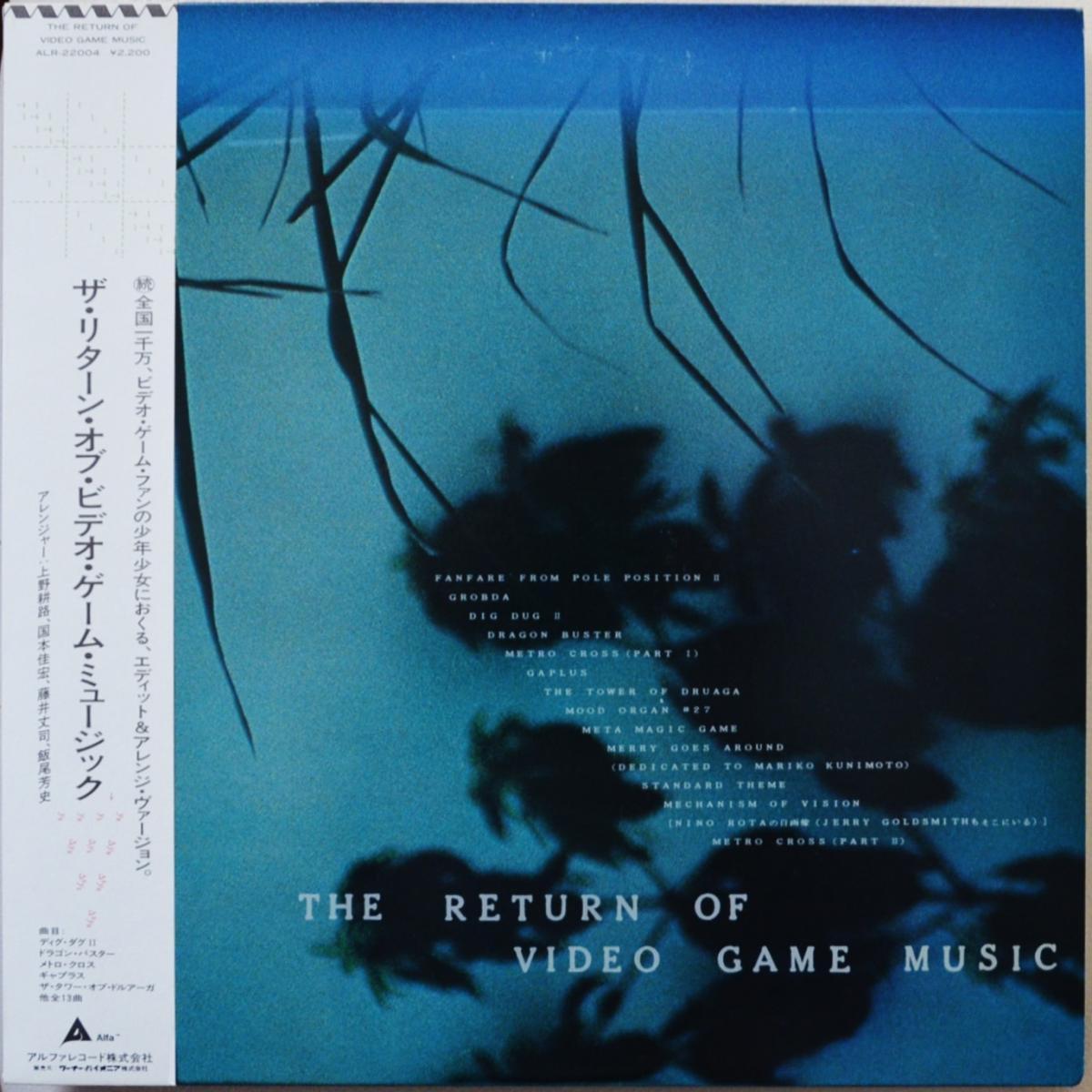 V.A.(上野耕路,国本佳宏,藤井丈司,飯尾芳史) / ザ・リターン・オブ・ビデオ・ゲーム・ミュージック THE RETURN OF VIDEO GAME MUSIC (LP)