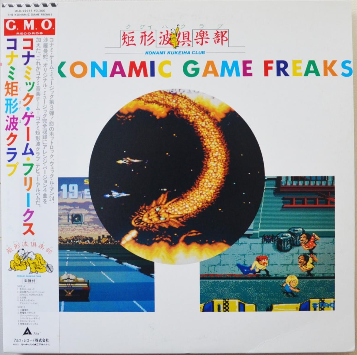 コナミ矩形波俱楽部 KONAMI KUKEIHA CLUB / コナミック・ゲーム・フリークス THE KONAMIC GAME FREAKS (LP)