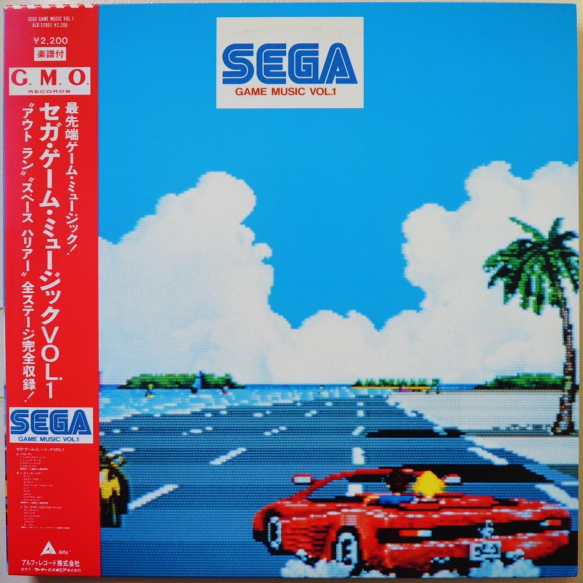 V.A. / セガ・ゲーム・ミュージック VOL.1 / SEGA GAME MUSIC VOL. 1 (LP)