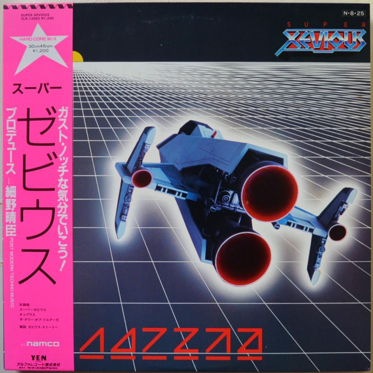 細野晴臣 HARUOMI HOSONO / スーパー・ゼビウス / SUPER XEVIOUS (12