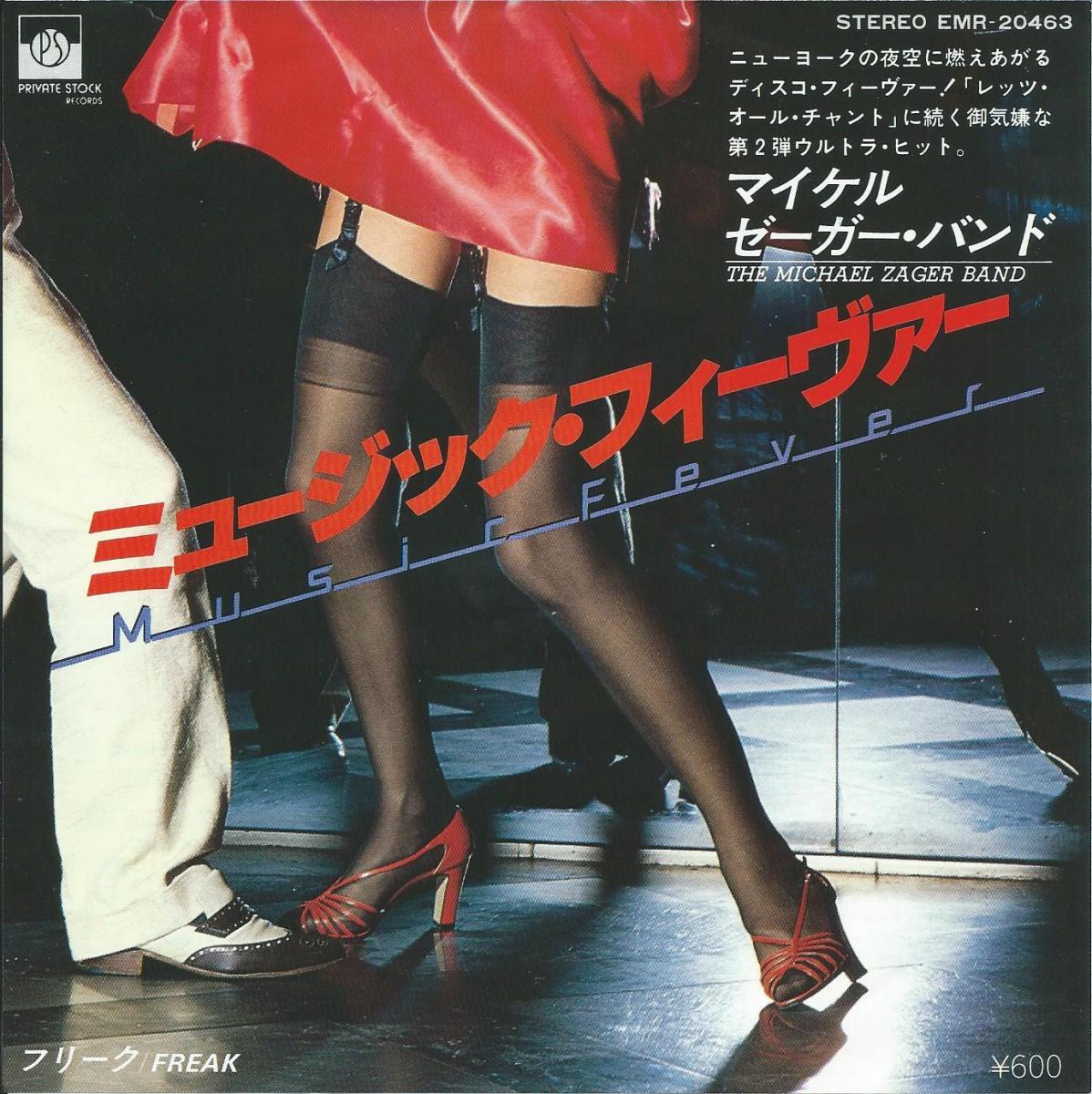 マイケル・ゼーガー・バンド THE MICHAEL ZAGER BAND / ミュージック・フィーヴァー MUSIC FEVER (7