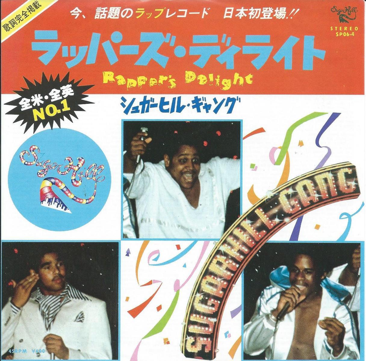 シュガーヒル・ギャング SUGAR HILL GANG / ラッパーズ・ディライト RAPPER'S DELIGHT (7