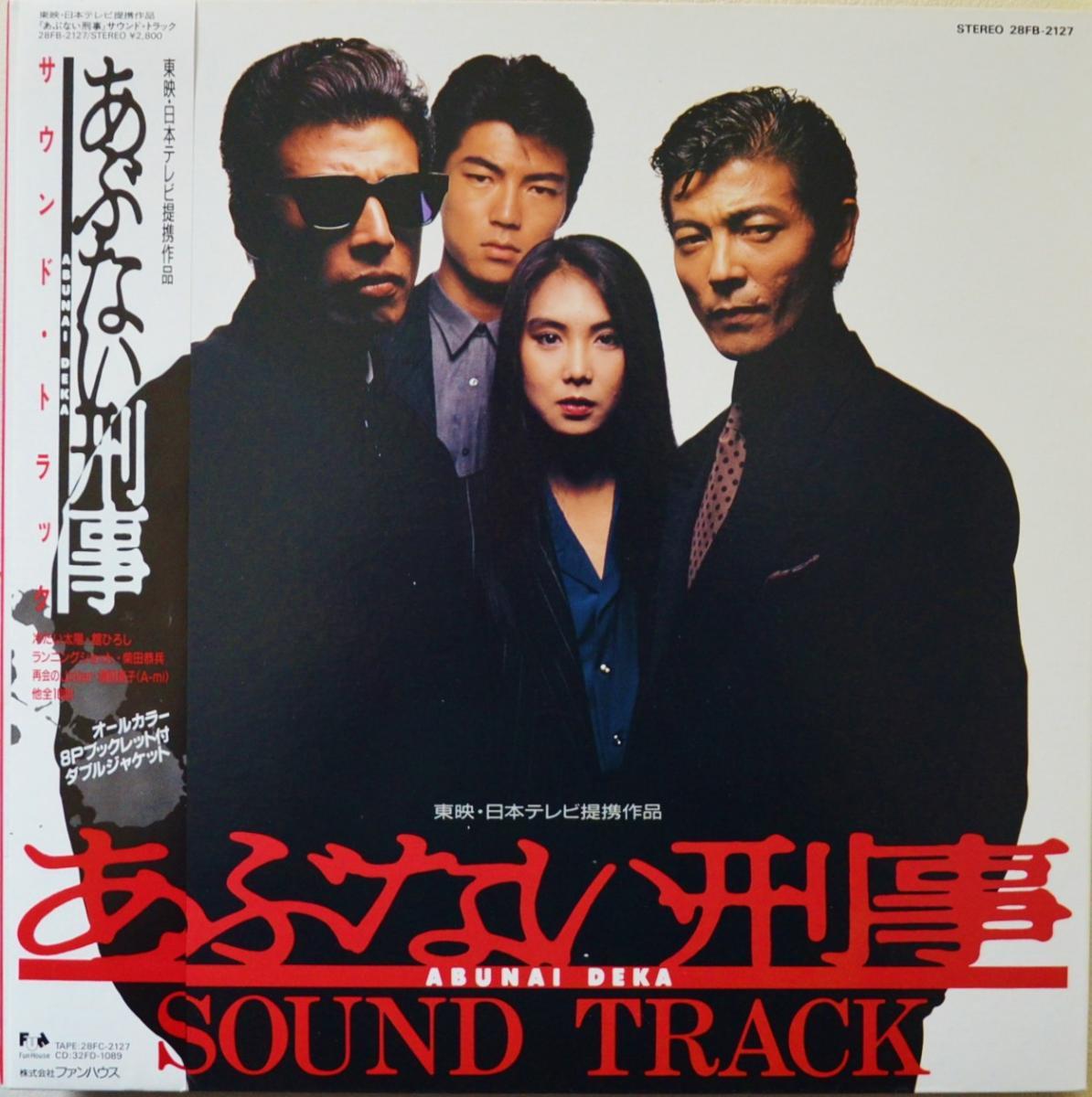 O.S.T. サウンド・トラック (柴田恭平,小山水城) / あぶない刑事 ABUNAI DEKA (LP)