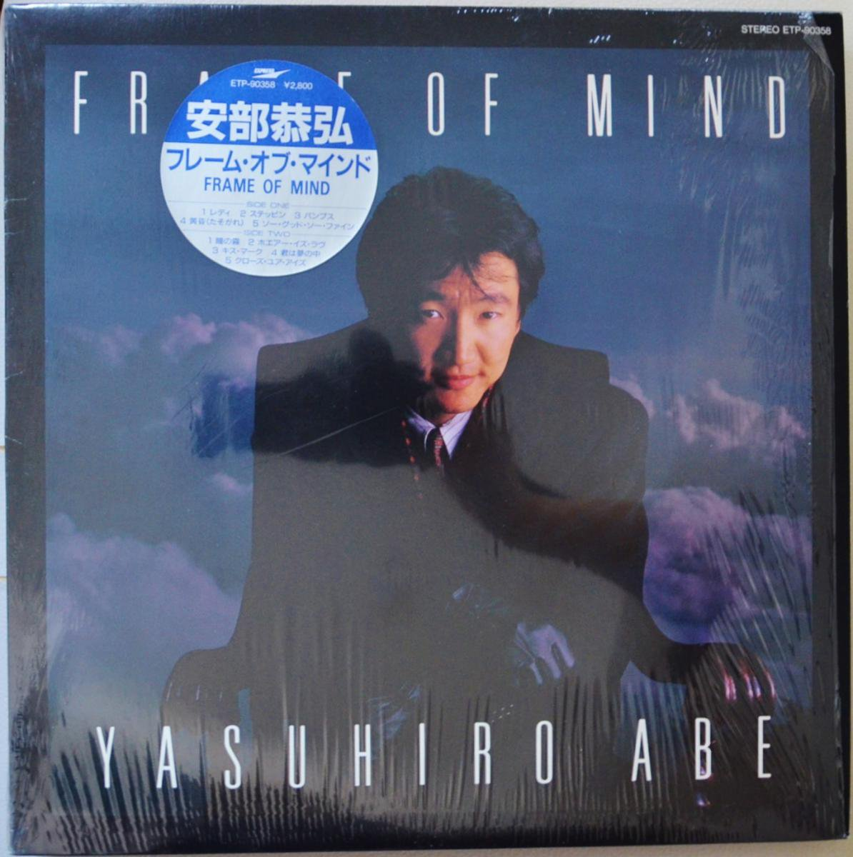 安部恭弘 YASUHIRO ABE / フレーム・オブ・マインド FRAME OF MIND (LP ...
