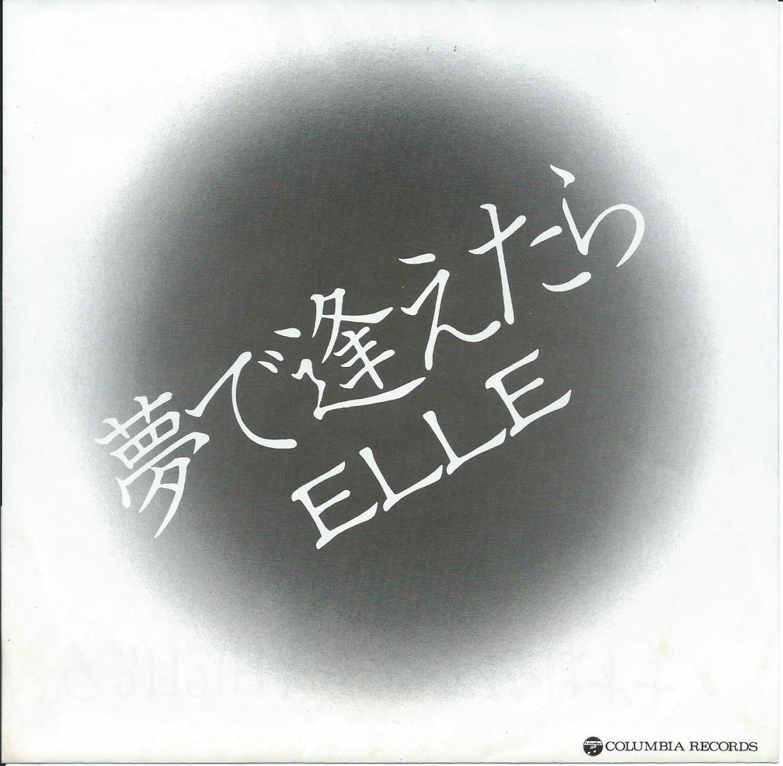 ELLE (大橋恵里子 / ERIKO OHASHI) / 夢で逢えたら (大瀧詠一,鈴木茂) / BLACK RAIN (7