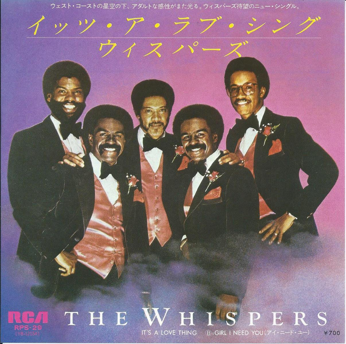 ウィスパーズ THE WHISPERS / イッツ・ア・ラブ・シング IT'S A LOVE THING / アイ・ニード・ユー GIRL I NEED YOU (7