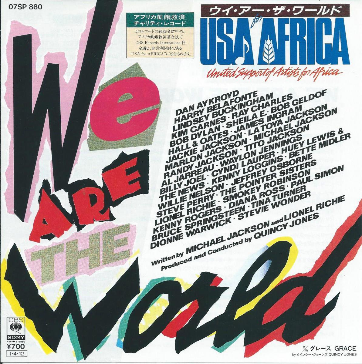 USA FOR AFRICA / ウイ・アー・ザ・ワールド WE ARE THE WORLD / グレース GRACE (7