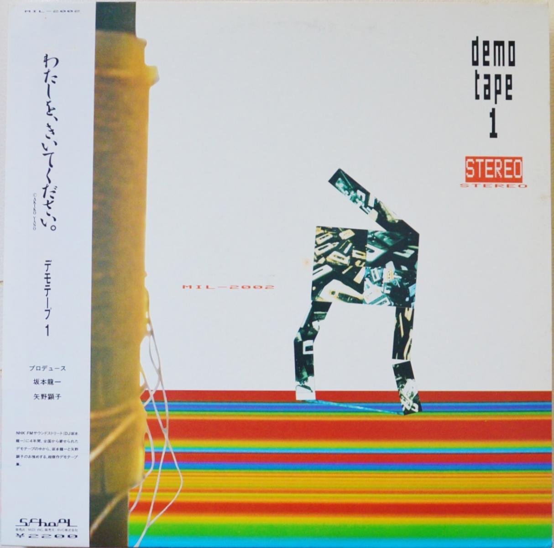 V.A.(坂本龍一...) / DEMO TAPE 1 (LP)