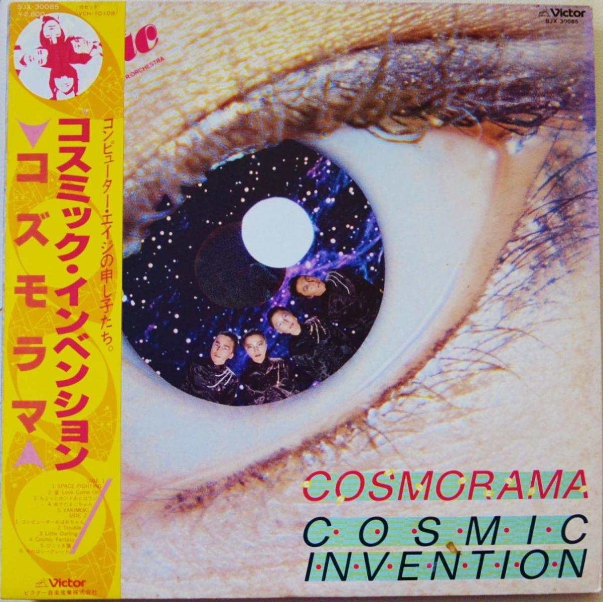 コスミック・インベンション COSMIC INVENTION / コズモラマ COSMORAMA (LP)