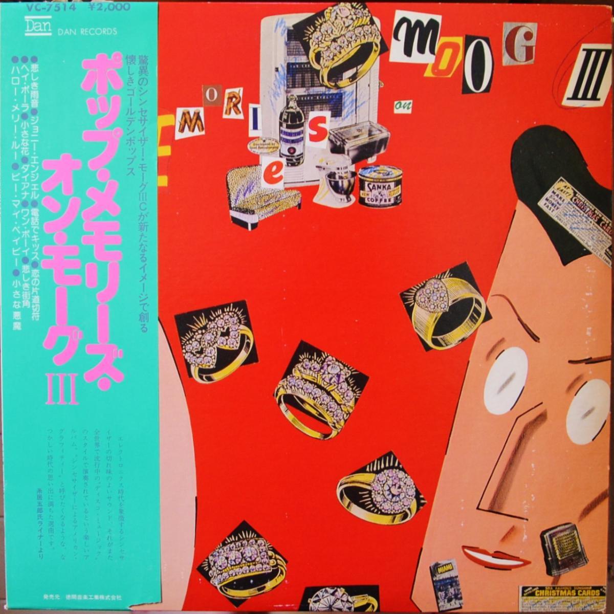 松武秀樹(HIDEKI MATSUTAKE),利根常昭(TSUNEAKI TONE) / ポップ・メモリーズ・オン・モーグ III / POP MEMORIES ON MOOG III (LP)