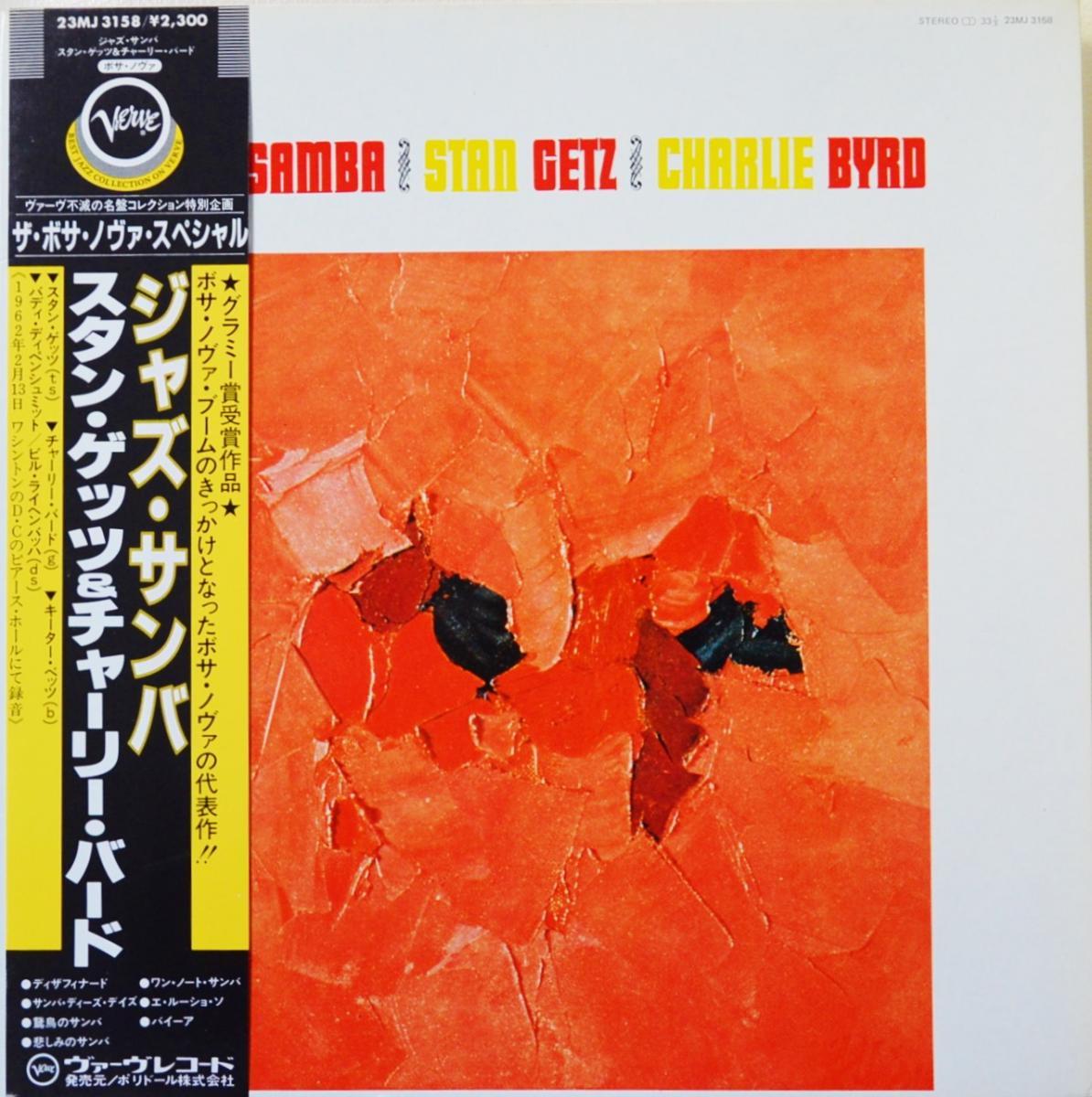 スタン・ゲッツ STAN GETZ / チャーリー・バード CHARLIE BYRD / ジャズ・サンバ JAZZ SAMBA (LP)