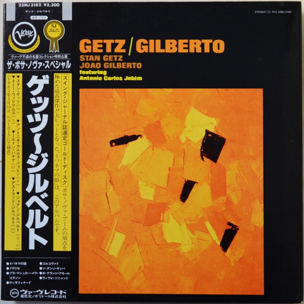 スタン・ゲッツ / ジョアン・ジルベルト STAN GETZ / JOAO GILBERTO / ゲッツ〜ジルベルト GETZ / GILBERTO (LP)