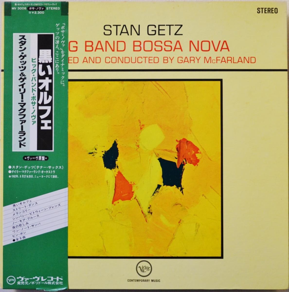 スタン・ゲッツ & ゲイリー・マクファーランド STAN GETZ / 黒いオルフェ ビッグ・バンド・ボサ・ノヴァ BIG BAND BOSSA NOVA (LP)